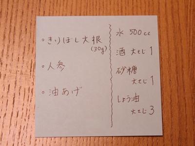 f:id:raku-kurashi:20200303160124j:plain