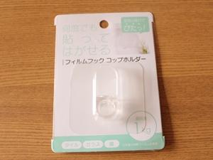 f:id:raku-kurashi:20200801082855j:plain