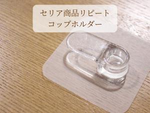 f:id:raku-kurashi:20210115201027p:plain
