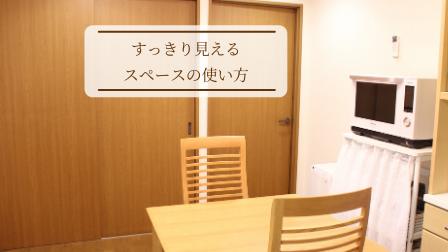 f:id:raku-kurashi:20210116074934p:plain