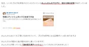 f:id:raku-kurashi:20210226132557j:plain