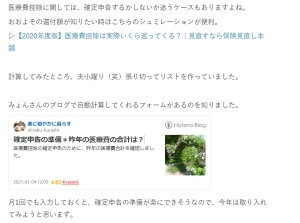 f:id:raku-kurashi:20210226133235j:plain