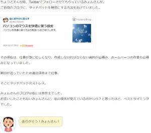 f:id:raku-kurashi:20210321180254j:plain