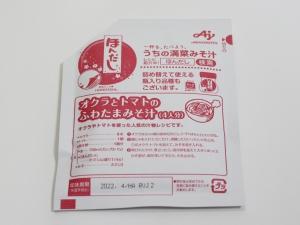 f:id:raku-kurashi:20210919134352j:plain