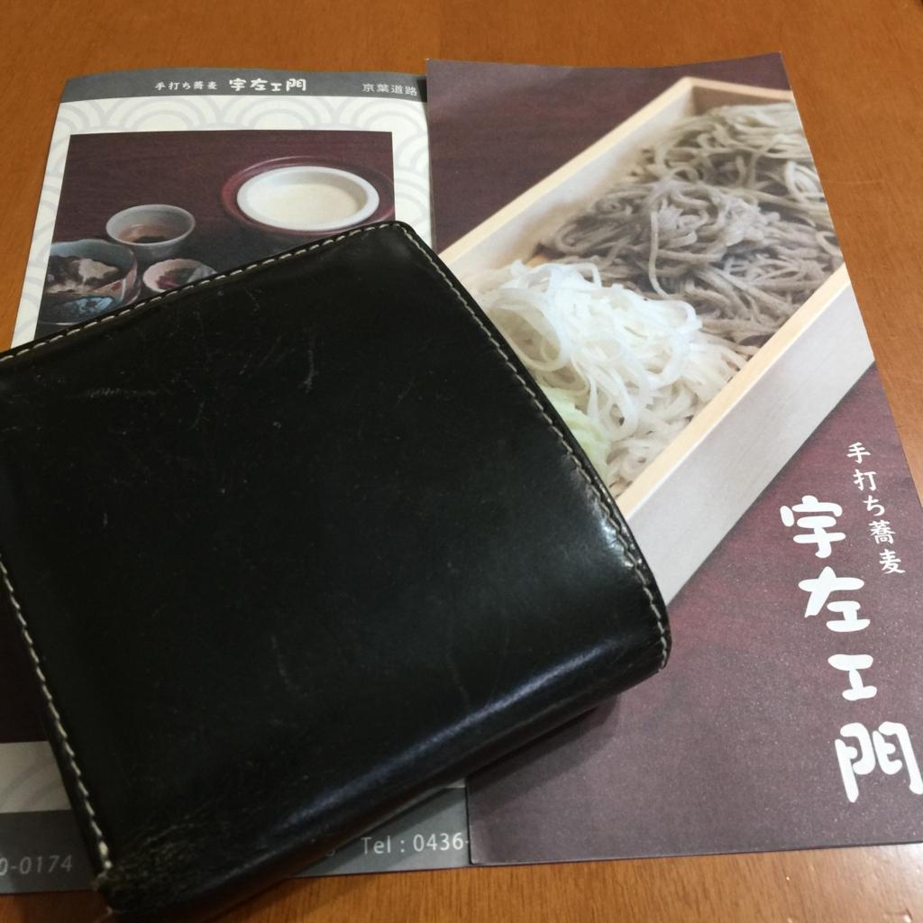 f:id:rakuchinojisan25:20170106161200j:plain