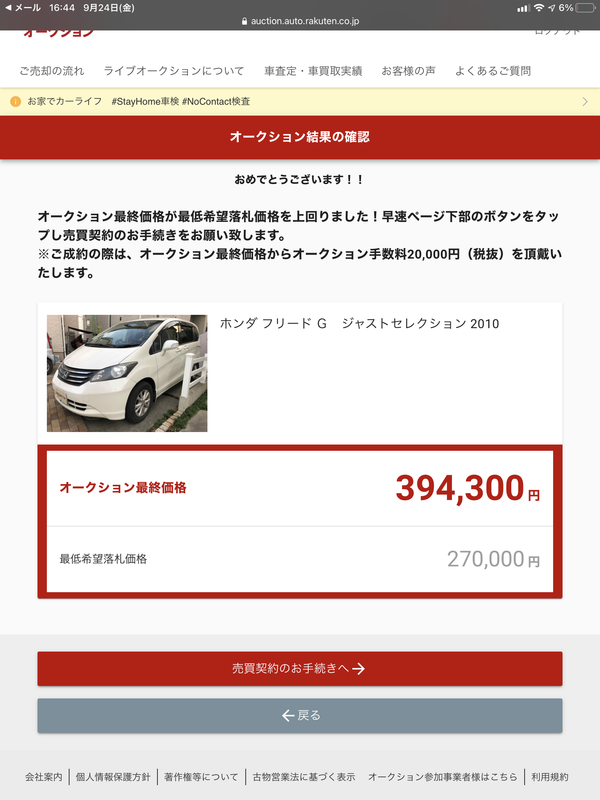 f:id:rakuda0913:20211012151946p:plain