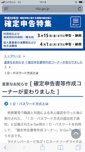 f:id:rakuda95:20190130151302p:image