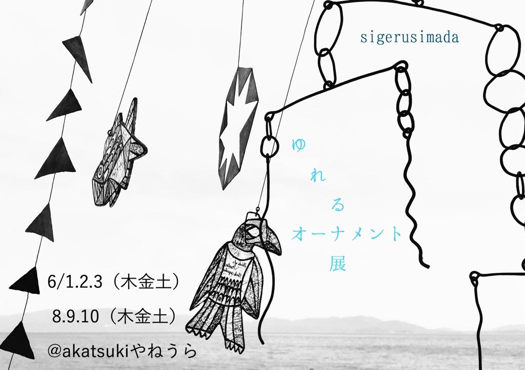 f:id:rakudakago:20170526095204j:plain