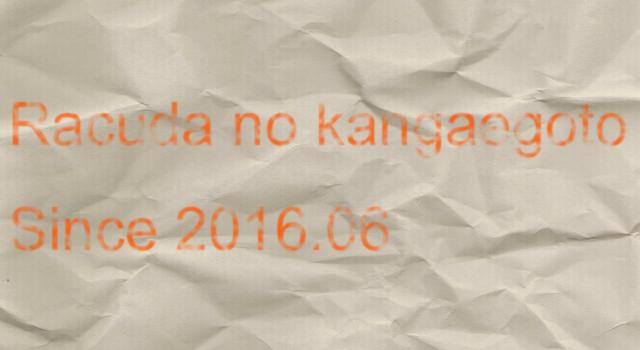 f:id:rakudaman:20160712085023p:plain