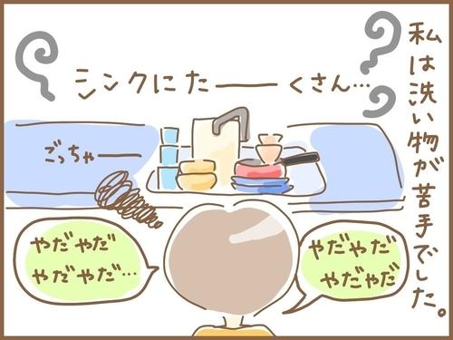 f:id:rakugaki-hitsuji:20190711134228j:plain