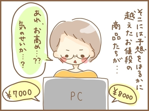 f:id:rakugaki-hitsuji:20190712094719j:plain