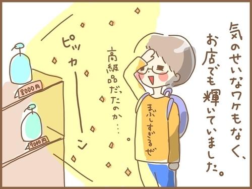 f:id:rakugaki-hitsuji:20190712094801j:plain
