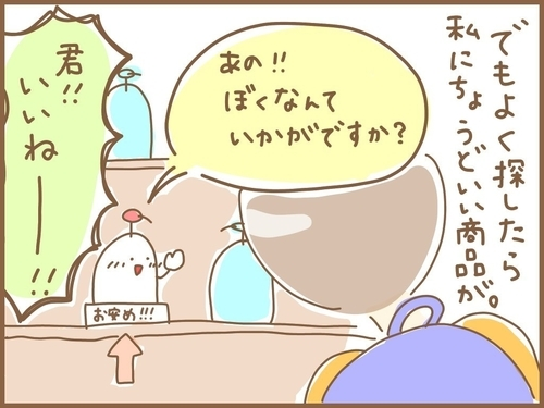 f:id:rakugaki-hitsuji:20190712094823j:plain