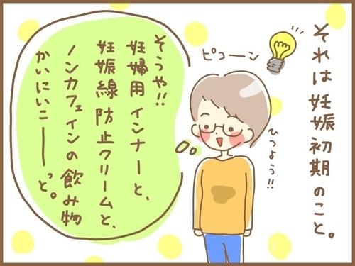 f:id:rakugaki-hitsuji:20190712095502j:plain