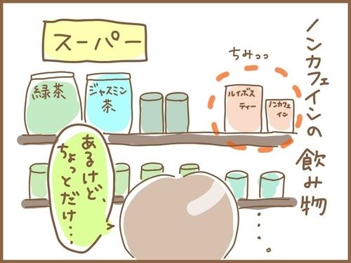 f:id:rakugaki-hitsuji:20190712095555j:plain