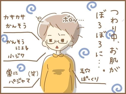 f:id:rakugaki-hitsuji:20190713223554j:plain