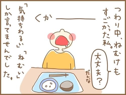 f:id:rakugaki-hitsuji:20190718170656j:plain