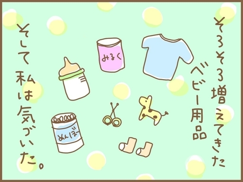 f:id:rakugaki-hitsuji:20190719114455j:plain