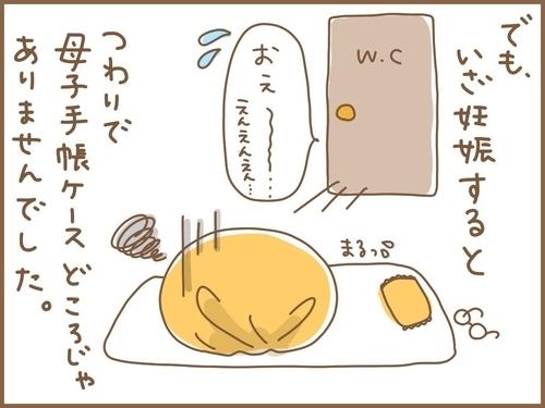f:id:rakugaki-hitsuji:20190719114757j:plain