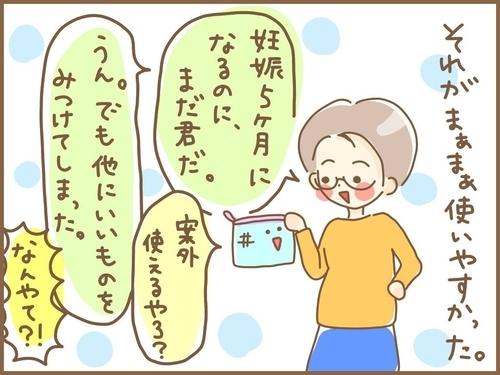 f:id:rakugaki-hitsuji:20190719114841j:plain