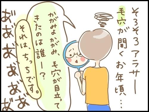 f:id:rakugaki-hitsuji:20190719115416j:plain