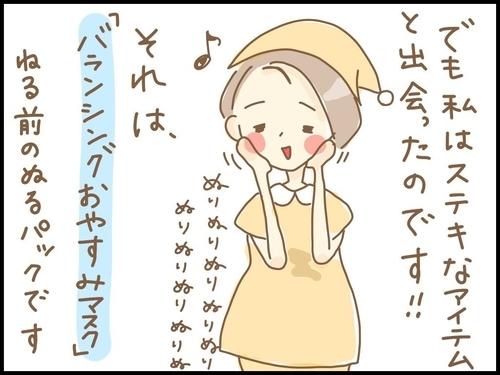 f:id:rakugaki-hitsuji:20190719115440j:plain