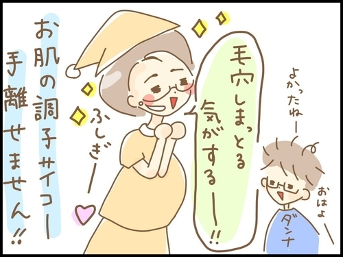 f:id:rakugaki-hitsuji:20190719115528j:plain