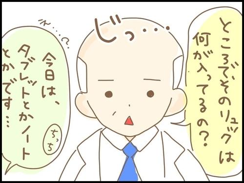 f:id:rakugaki-hitsuji:20190719121223j:plain