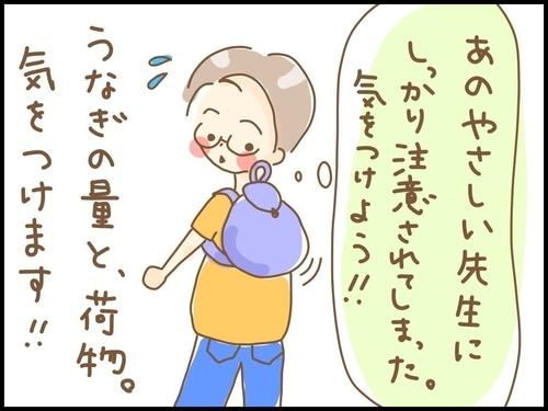 f:id:rakugaki-hitsuji:20190719121259j:plain