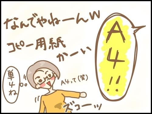 f:id:rakugaki-hitsuji:20190719122617j:plain