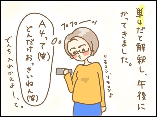 f:id:rakugaki-hitsuji:20190719122637j:plain