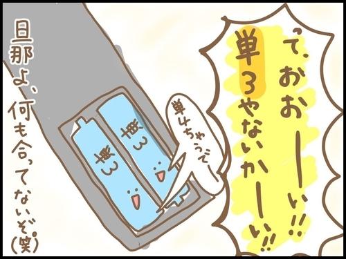 f:id:rakugaki-hitsuji:20190719122658j:plain
