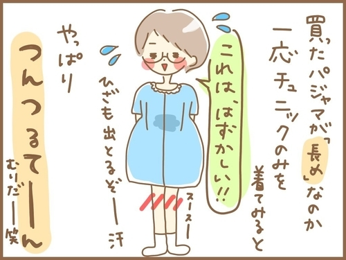 f:id:rakugaki-hitsuji:20190721165918j:plain
