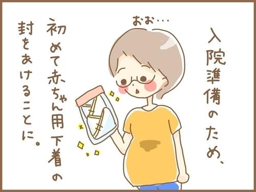 f:id:rakugaki-hitsuji:20190724204457j:plain