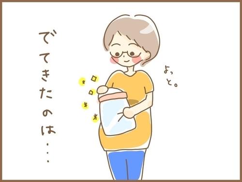 f:id:rakugaki-hitsuji:20190724204515j:plain