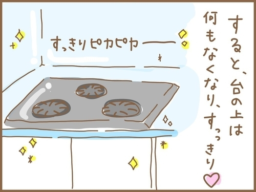 f:id:rakugaki-hitsuji:20190729210123j:plain