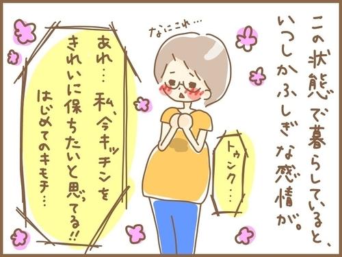 f:id:rakugaki-hitsuji:20190729210142j:plain
