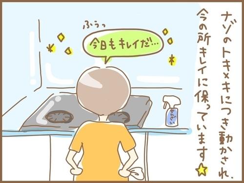 f:id:rakugaki-hitsuji:20190729210203j:plain