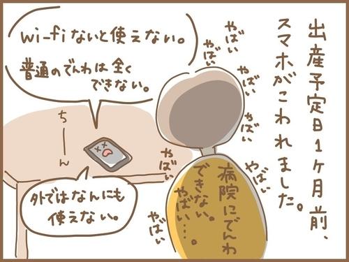 f:id:rakugaki-hitsuji:20190806091516j:plain