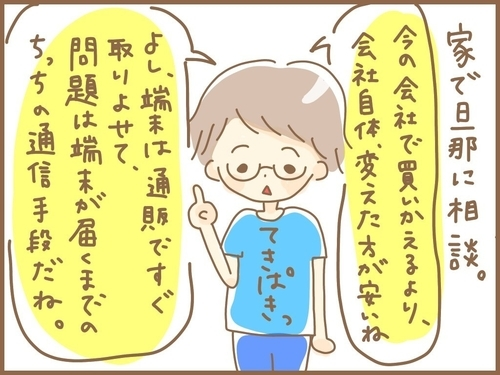 f:id:rakugaki-hitsuji:20190806091535j:plain