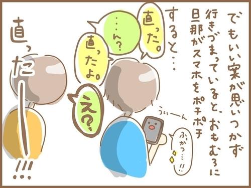 f:id:rakugaki-hitsuji:20190806091556j:plain