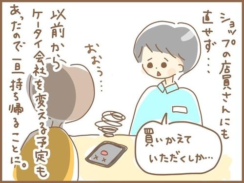 f:id:rakugaki-hitsuji:20190806091644j:plain