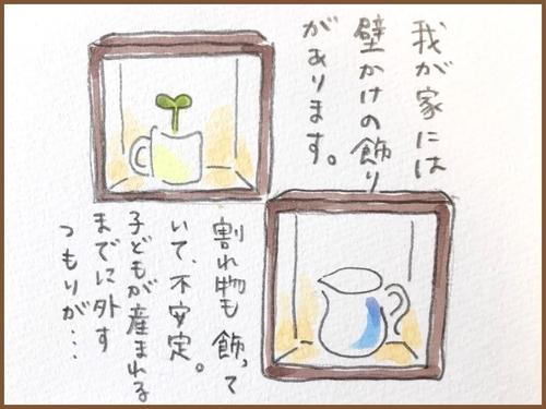 f:id:rakugaki-hitsuji:20190813205619j:plain