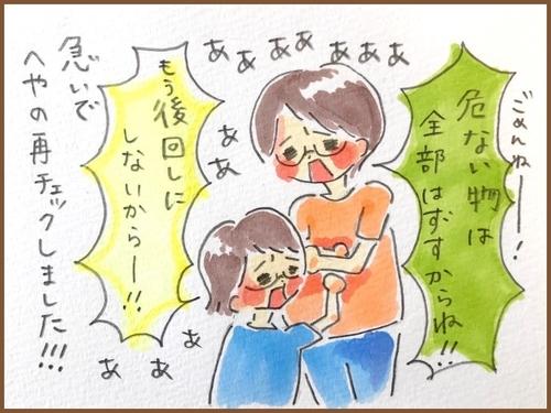 f:id:rakugaki-hitsuji:20190813205800j:plain