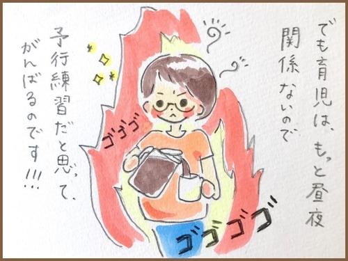 f:id:rakugaki-hitsuji:20190816125800j:plain