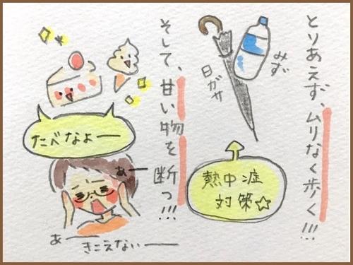 f:id:rakugaki-hitsuji:20190818161657j:plain