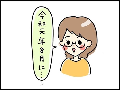 f:id:rakugaki-hitsuji:20191108124747j:plain