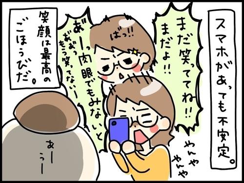 f:id:rakugaki-hitsuji:20191108124958j:plain