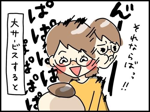 f:id:rakugaki-hitsuji:20191110064601j:plain