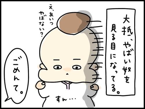 f:id:rakugaki-hitsuji:20191110064620j:plain